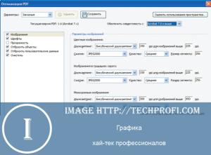 Уменьшить размер PDF в программе Acrobat