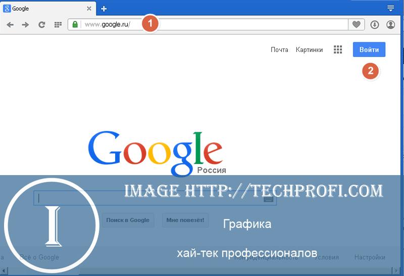 Войти в гугл