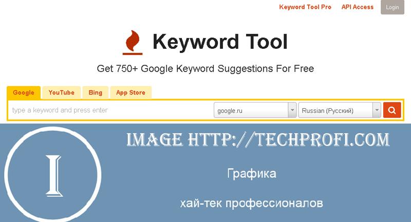 Подбираем теги для видео на сервисе keywordtool