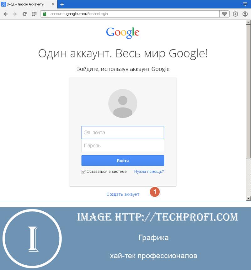 Зарегистрировать новый аккаунт на гугл