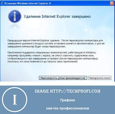 Удаление старой версии браузера