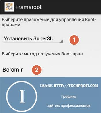 FramaRoot - метод получения root-прав