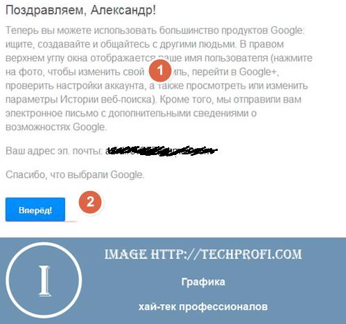 Регистрация в гугл завершена