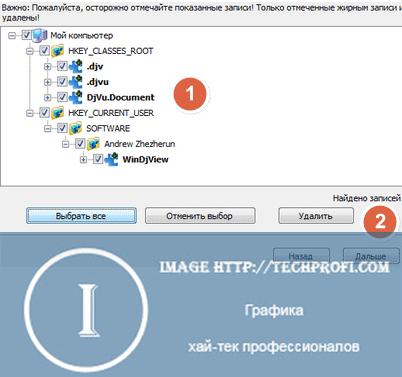 Удаляем мусорные файлы программы